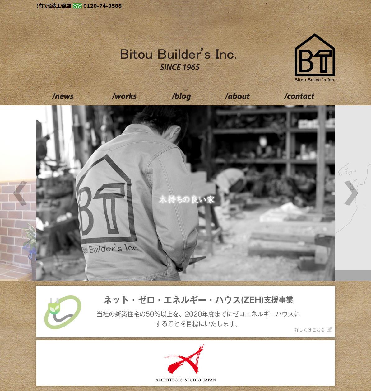 尾藤工務店様ホームページ