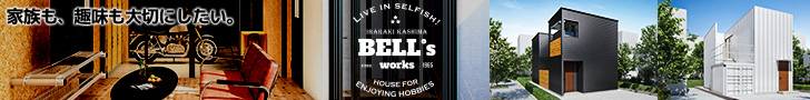 BELL's works様、広告用バナー6