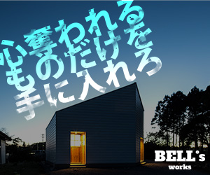 BELL's works様、広告用バナー1