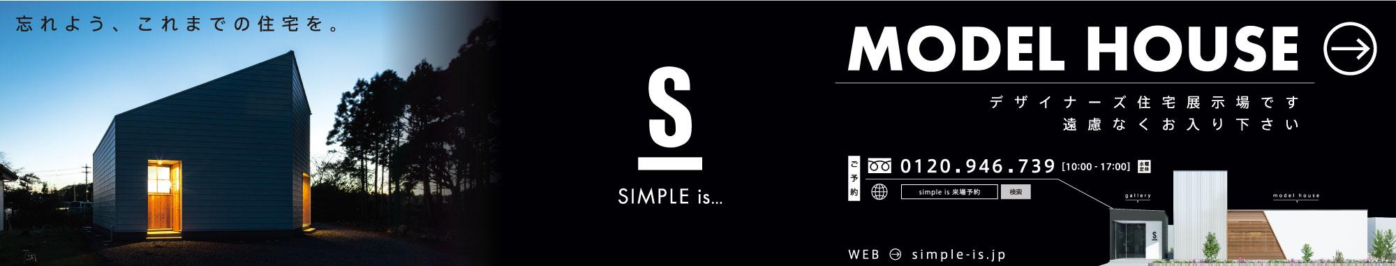 SIMPLE is...様モデルハウス案内看板