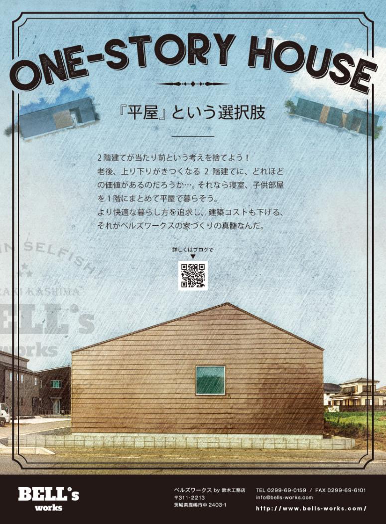 楽City!1-2月広告-BELL's works
