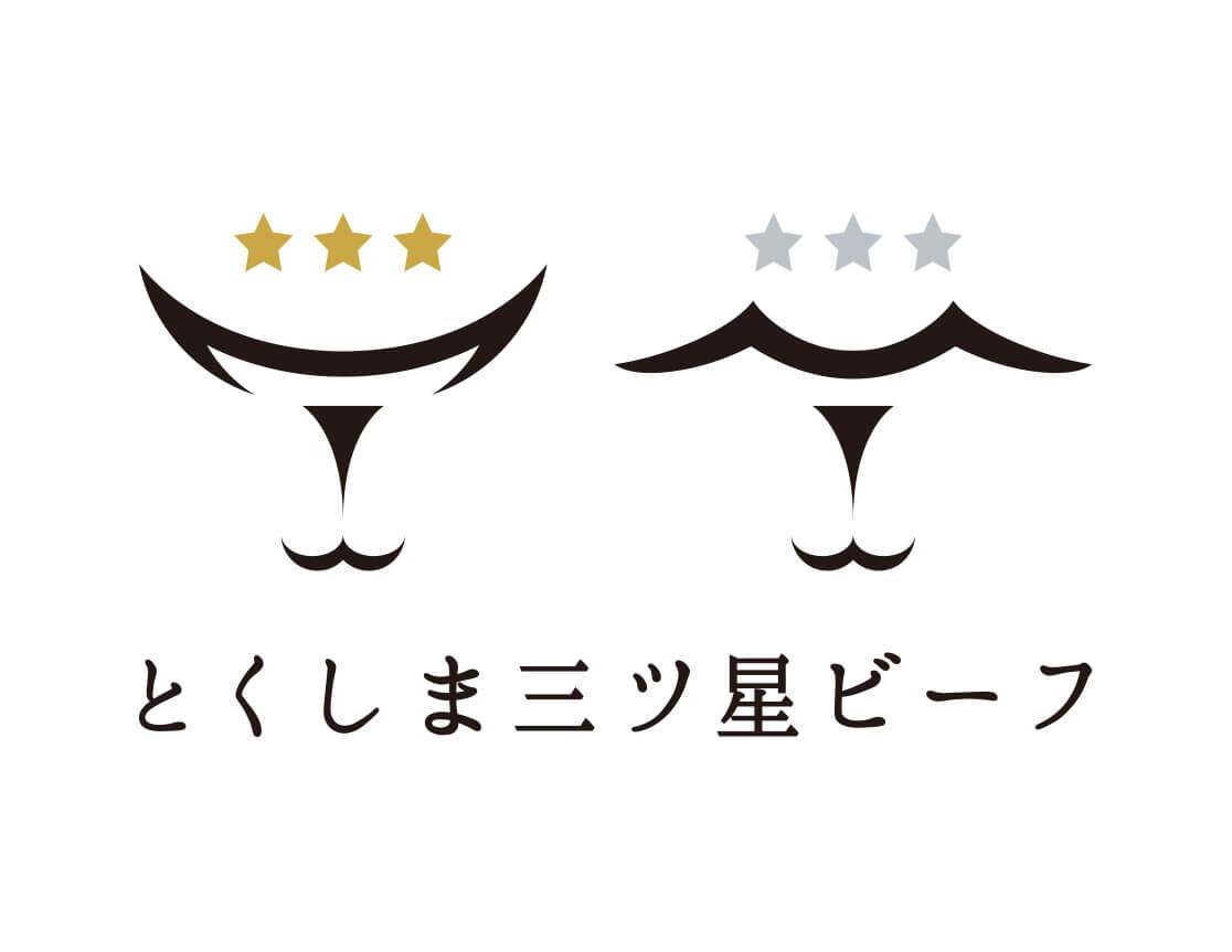 とくしま三ツ星ビーフロゴ日本語バージョン