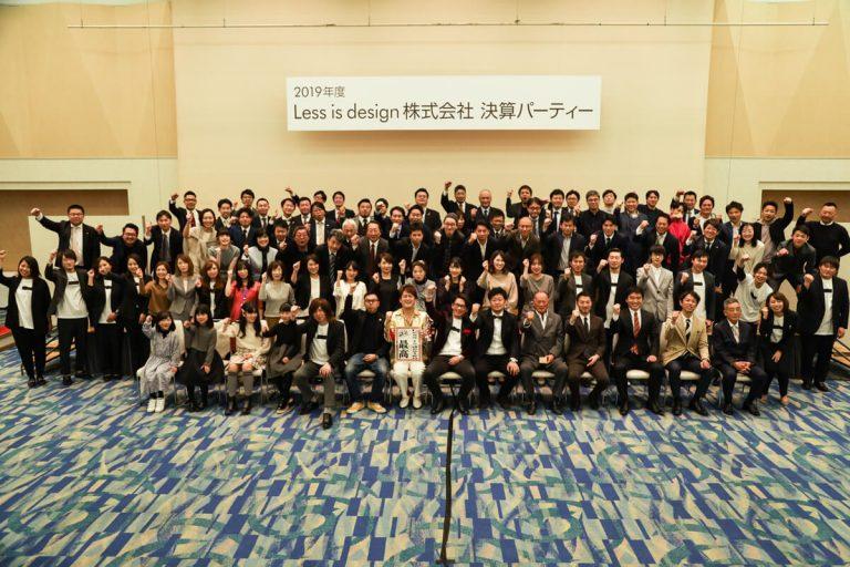 2019年度Less is design株式会社決算パーティー